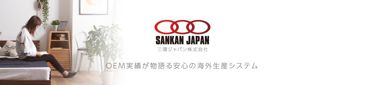 三環ジャパン株式会社 - Sankan Japan Co.Ltd